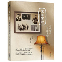 宋家客厅 从钱锺书到张爱玲宋以朗著 文化沙龙主人宋淇的传奇一生人物传记自传畅销书籍