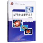 大学物理实验指导与报告(第三版)