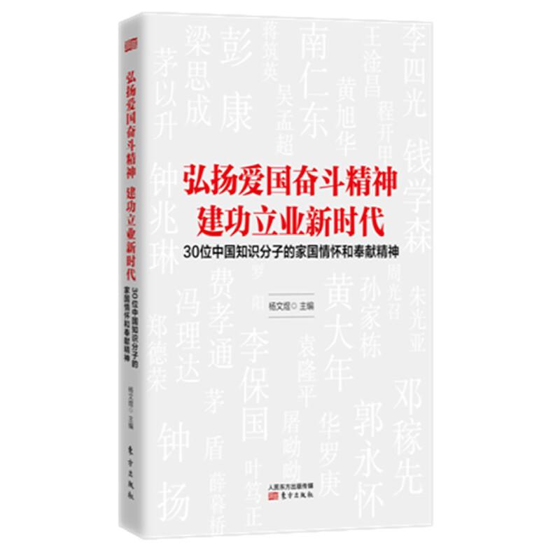 """弘扬爱国奋斗精神   建功立业新时代——30位中国知识分子的家国情怀和奉献精神 广大党员干部、知识分子开展""""弘扬爱国奋斗精神、建功立业新时代""""活动的重要读物"""