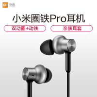 Xiaomi/小米小米圈铁耳机pro入耳式线控跑步重低音运动安卓ios