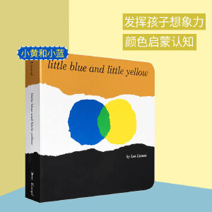 顺丰发货 Little Blue and Little Yellow 小蓝和小黄 纸板书 Leo Lionni 四度凯迪克奖得主李欧・李奥尼杰作 英文原版亲子读物 幼儿启蒙认知书籍 送音频