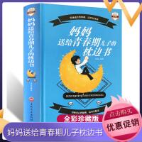 妈妈送给青春期儿子的枕边书 图解版 思远 编 在青春期的十字路口 给男孩引导与帮助 亲子育儿 成长读书籍