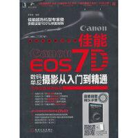 [二手旧书9成新]佳能EOS 7D数码单反摄影从入门到精通罗斯基 9787111425014 机械工业出版社