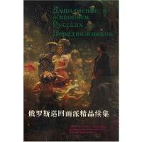 【二手旧书8成新】俄罗斯巡回画派精品续集 天津人民美术出版社 9787530507940