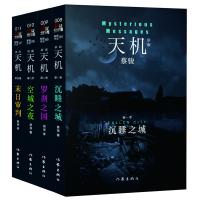 天机套装(共四册)