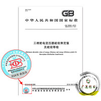 GB 20052-2013三相配电变压器能效限定值及能效等级