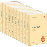 读史方舆纪要(10册) 中华书局