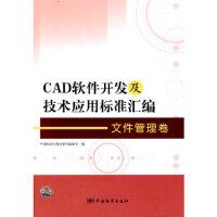 [二手旧书9成新]CAD软件开发及技术应用标准汇编 文件管理卷中国标准出版社第四编辑室 9787506657501 中