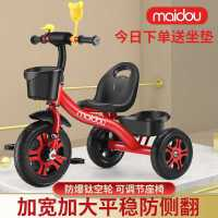 麦豆儿童三轮车脚踏车1-3-2-6岁大号手推车宝宝单车幼小孩自行车5
