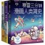 赛雷三分钟漫画人类简史(1-3) 北京联合出版社
