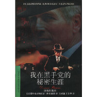 【新书店正版】我在黑手党的秘密生涯 [美国]约瑟夫・D.皮斯托尼,理查德・伍德雷 译林出版社 978780567626