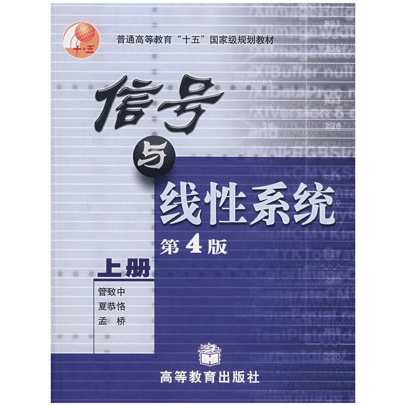 信号与线性系统(第4版)(上册)