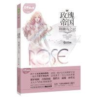 意林轻文库奇幻仙境系列2--玫瑰帝国・荆棘鸟之冠