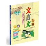 2013 文言文全解高中苏教选修版(唐诗宋词选读)16开