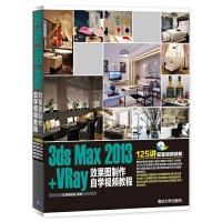3ds Max 2013+VRay效果图制作自学视频教程 配光盘