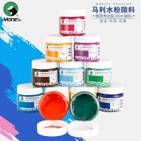 马利1100水粉颜料套装浓缩广告画笔调色盒美术用品罐装水粉画颜料100ML