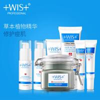 WIS 控油抗痘祛痘印祛黑头护理套装(7件套) 深层护理综合护理