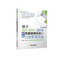 基于ISO9001:2015新版质量管理体系的过程管理实战 机械工业出版社