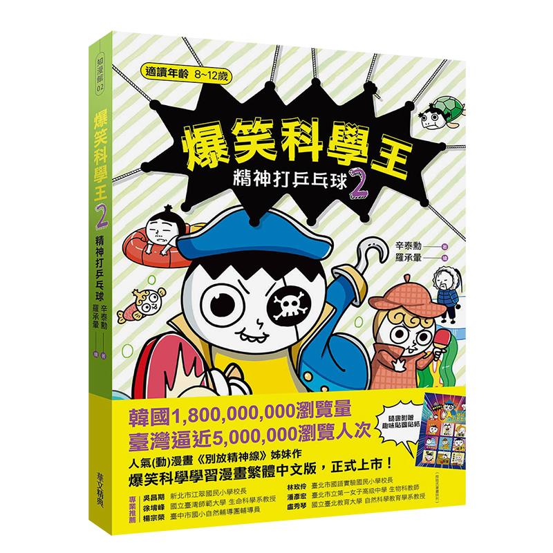 爆笑科学王(2):精神打乒乓球 辛泰勋 中文繁体儿童/青少年读物 善本图书 汇聚全球出版物,让阅读改变生活,给你无限知识