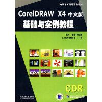 Core IDRAW X4 中文版基础与实例教程(附CD)
