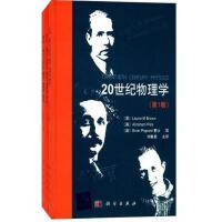 20世纪物理学(套装共3册)