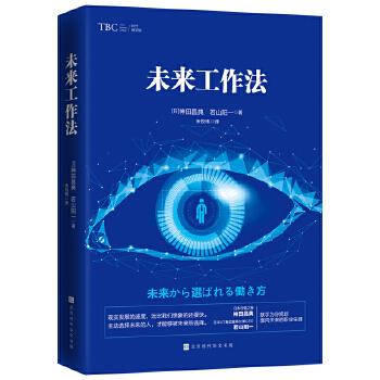 未来工作法(pdf+txt+epub+azw3+mobi电子书在线阅读下载)