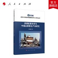 资源配置效率与中国全要素生产率研究(武汉大学经济发展研究中心学术丛书)