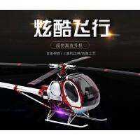 有摄像头的直升机专业300C-D6通道无副翼航模遥控像真DIY大型飞行器