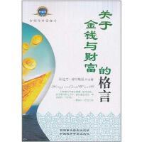 【二手旧书8成新】关于金钱与财富的格言 阿迪力・穆罕默德 编 9787807444305