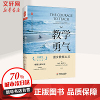 教学勇气 漫步教师心灵 20周年纪念版 华东师范大学出版社