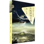 凡尔纳作品精选:从地球到月球(囊括凡尔纳十三部代表作 权威法语全译本 )