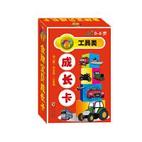 金牌宝贝成长卡:工具类(0-6岁)