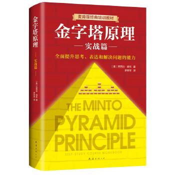 金字塔原理2(全新修订)(pdf+txt+epub+azw3+mobi电子书在线阅读下载)