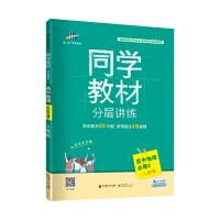 曲一线 同学教材分层讲练 高中地理 必修2 人教版 2020版 五三
