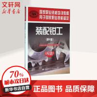 装配钳工(第2版)不错 中国就业培训技术指导中心 组织编写