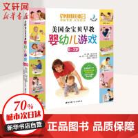 美国金宝贝早教婴儿游戏 0-1-2-3岁婴幼儿 两岁宝宝益智启蒙认知教育 蒙氏语言训练图书 育儿书籍 儿童想象力全脑开发