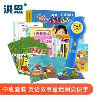 (新品上市)洪恩 官方 点读笔 3-6岁双语启蒙套装幼儿童早教点读笔学习机宝宝早教机