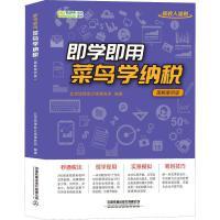 即学即用 菜鸟学纳税 图解案例版 中国铁道出版社