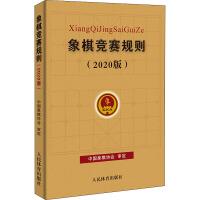 象棋竞赛规则(2020版) 人民体育出版社