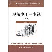 现场电工一本通(第二版)(2-1)/建筑施工现场管理人员一本通系列丛书