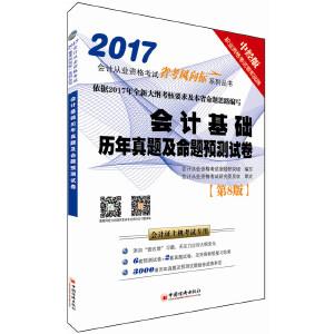 """2017会计从业资格考试""""省考风向标""""系列丛书:会计基础历年真题及命题预测试卷"""