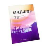 非凡日本语2