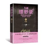 九州缥缈录6.豹魂(百万册纪念版)