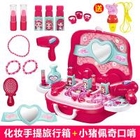 儿童化妆品公主化妆盒过家家女童玩具套装小女孩宝宝3-56岁梳妆台 送小猪的口哨