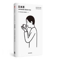 日本茶-东京艺术之旅 美术出版社书籍编辑部著 从文化与艺术的角度玩转东京 口袋版