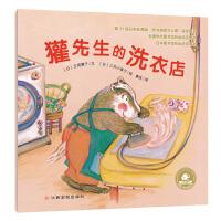 国际大奖经典绘本:獾先生的洗衣店