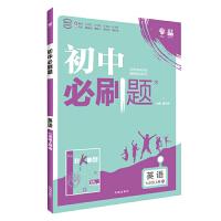 理想树2020新版初中必刷题 英语七年级上册人教版 配同步讲解狂K重点