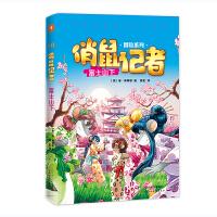 俏鼠�者冒�U系列10 富士山下(老鼠�者姊妹篇,被翻�g成21�N�Z言�充N全球。在冒�U奇遇中把世界�M收眼底,把百科�b�M�X袋。
