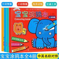 宝宝涂鸦图书本(全4册)交通工具+海洋动物+小动物+大动物 手眼脑协调练习/中英名称对照/色彩搭配应用2-3-6岁儿童涂