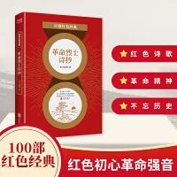 百部红色经典:革命烈士诗抄